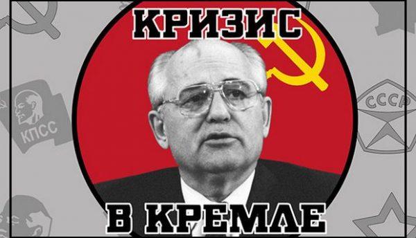Crisis in the Kremlin Free Download Full Version PC Game Setup