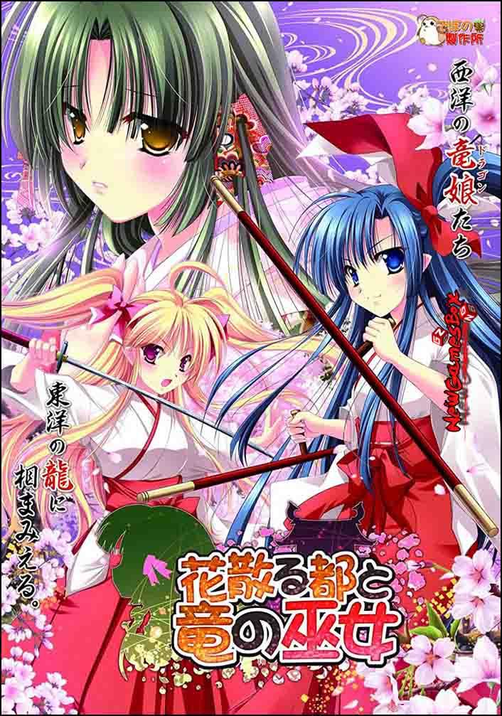 Hanachiru Miyako to Ryuu no Miko Free Download